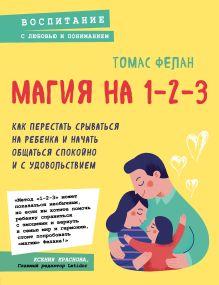 Магия на 1-2-3. Как перестать срываться на ребенка и начать общаться спокойно и с удовольствием