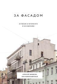 За фасадом: 25 писем о Петербурге и его жителях