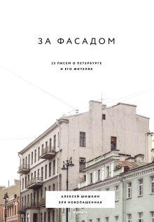 Обложка За фасадом: 25 писем о Петербурге и его жителях Алексей Шишкин, Эля Новопашенная