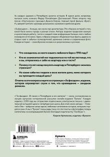 Обложка сзади За фасадом: 25 писем о Петербурге и его жителях Алексей Шишкин, Эля Новопашенная