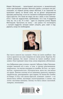 Обложка сзади Почти счастливые женщины Мария Метлицкая