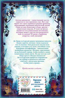 Обложка сзади Турнир тысячи талантов (#4) Анна Руэ