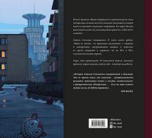 Обложка сзади Вещи из потопа Саймон Столенхаг