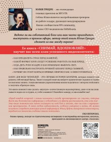 Обложка сзади Снимай, вдохновляй! Как развить личный бренд с помощью видео-инструментов Юлия Грицук