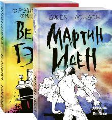 Два невероятных романа о мужском одиночестве (комплект из 2 книг: Мартин Иден и Великий Гэтсби)