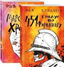 Фантастический Рэй Брэдбери. Лучшее (комплект из 2 книг: 451' по Фаренгейту и Марсианские хроники)