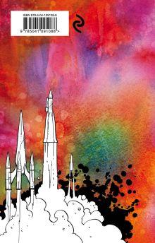 Обложка сзади Фантастический Рэй Брэдбери. Лучшее (комплект из 2 книг: 451' по Фаренгейту и Марсианские хроники)