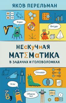 Обложка Нескучная математика в задачах и головоломках Яков Перельман