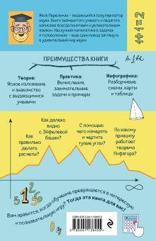 Обложка сзади Нескучная математика в задачах и головоломках Яков Перельман