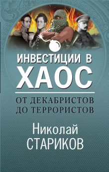 Обложка От декабристов до террористов. Инвестиции в хаос Николай Стариков