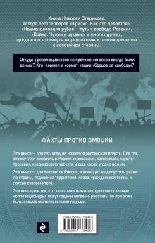 Обложка сзади От декабристов до террористов. Инвестиции в хаос Николай Стариков