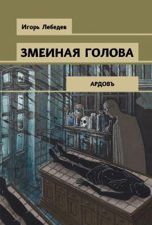 Обложка Змеиная голова Игорь Лебедев