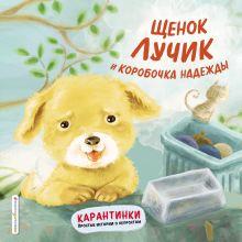 Обложка Щенок Лучик и коробочка надежды
