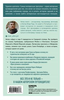 Обложка сзади Прогулки по неизвестному Петербургу Владислав Пода