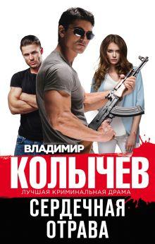 Обложка Сердечная отрава Владимир Колычев