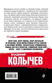Обложка сзади Сердечная отрава Владимир Колычев
