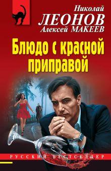Обложка Блюдо с красной приправой Николай Леонов, Алексей Макеев