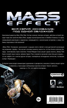 Обложка сзади Mass Effect. Том 2. Основание Мак Уолтерс