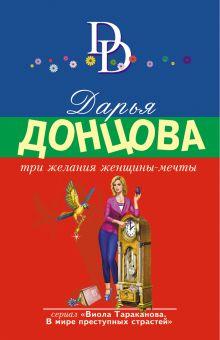 Обложка Три желания женщины-мечты Дарья Донцова