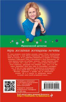 Обложка сзади Три желания женщины-мечты Дарья Донцова