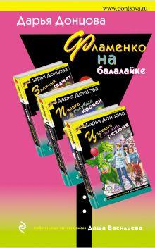 Фламенко на балалайке (комплект из 3 книг)