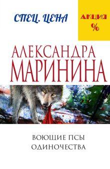 Привычка преступать закон (комплект из 3 книг)