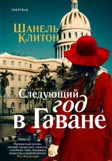 Обложка Следующий год в Гаване Шанель Клитон