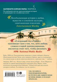 Обложка сзади Следующий год в Гаване Шанель Клитон