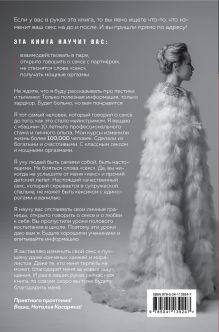 Обложка сзади Вся правда о сексе Наталья Касарина