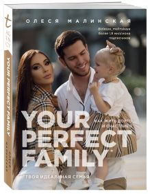 Обложка Your perfect family. Как жить долго и счастливо. Твоя идеальная семья Олеся Малинская