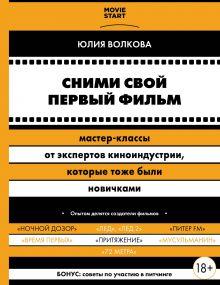 Обложка Сними свой первый фильм! Мастер-классы от экспертов киноиндустрии, которые тоже были новичками Юлия Волкова