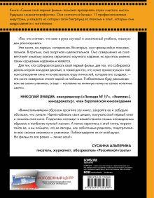 Обложка сзади Сними свой первый фильм! Мастер-классы от экспертов киноиндустрии, которые тоже были новичками Юлия Волкова