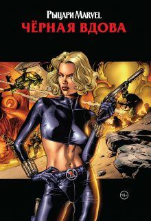 Обложка Рыцари Marvel. Чёрная вдова. Обложка с Еленой Беловой Грег Рака
