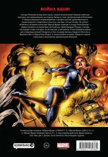 Обложка сзади Рыцари Marvel. Чёрная вдова. Обложка с Еленой Беловой Грег Рака