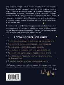 Обложка сзади Волшебный Новый год. Секреты радостных праздников без суеты и стресса Бет Кемптон