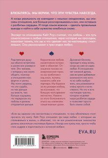 Обложка сзади Мы влюбляемся три раза. Чему нас учат отношения и расставания и как не упустить свою настоящую любовь Кейт Роуз