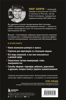 Обложка сзади Разговорный гипноз: практический курс Анвар Бакиров