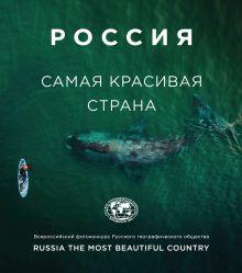 Россия самая красивая страна (фотоальбом 3)