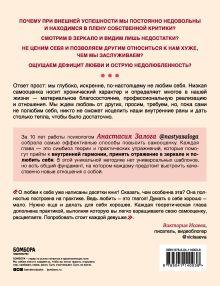 Обложка сзади Любовь к себе. 50 способов повысить самооценку Анастасия Залога