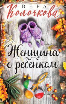 Обложка Женщина с ребенком Вера Колочкова