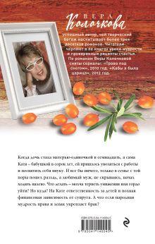 Обложка сзади Женщина с ребенком Вера Колочкова