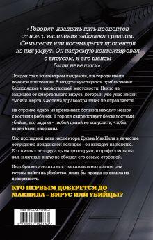 Обложка сзади Локдаун Питер Мэй