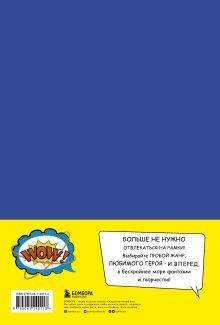 Обложка сзади Comic Sketchbook: Создай свою историю