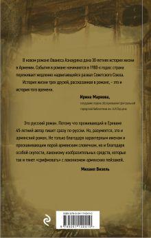 Обложка сзади В ожидании весны Ованес Азнаурян