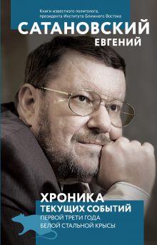 Обложка Хроника текущих событий первой трети года Белой Стальной Крысы Евгений Сатановский