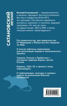 Обложка сзади Хроника текущих событий первой трети года Белой Стальной Крысы Евгений Сатановский