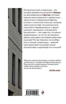 Обложка сзади Запад на Восток Глеб Шульпяков