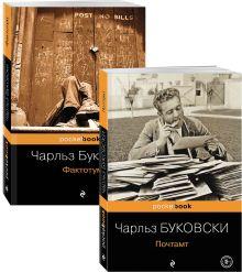 Обложка В поисках работы (комплект из 2 книг Чарльза Буковски: Почтамт и Фактотум)