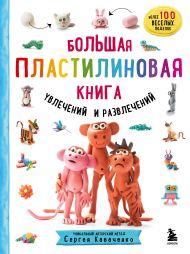 Большая пластилиновая книга увлечений и развлечений