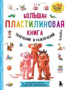 Большая пластилиновая книга увлечений и развлечений. Первые шаги маленького скульптора